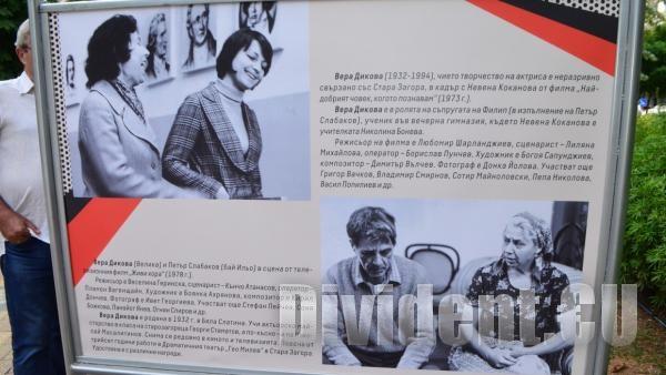 Кадри от филми със старозагорски актьори оживяха в новата Арт улица на Стара Загора