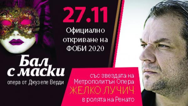 Бал с маски ще открие 51-то издание на Фестивала за оперно и балетно изкуство