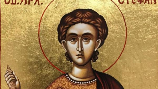 Днес почитаме Св. Стефан - първият мъченик от Христовите ученици