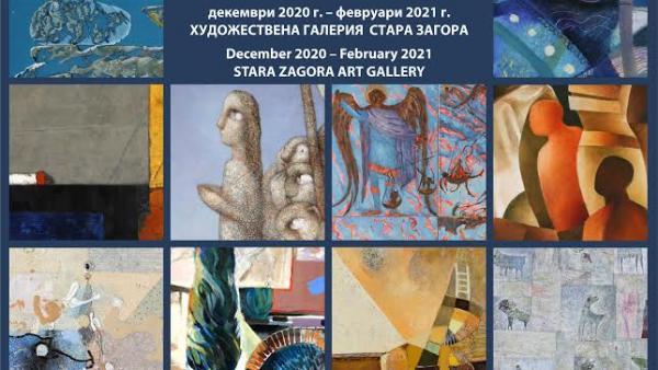 Откриват изложба на творби от Петото балканско квадринале на живописта