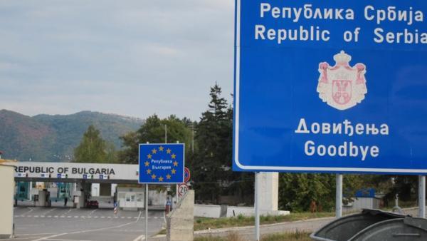 Сърбия отмени изискването за отрицателен PCR тест за влизащите от България