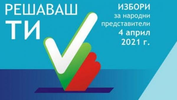 Заявления за гласуване в община Казанлък се приемат и в съботния ден