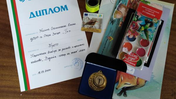 Старозагорски деца спечелиха награди на национален конкурс