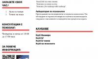 Академия за доброволци стартира в Международния младежки център в Стара Загора