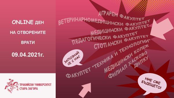 Тракийският университет организира виртуален ден на отворените врати на 9 април