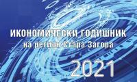 Излезе от печат Икономически годишник на регион Стара Загора 2021