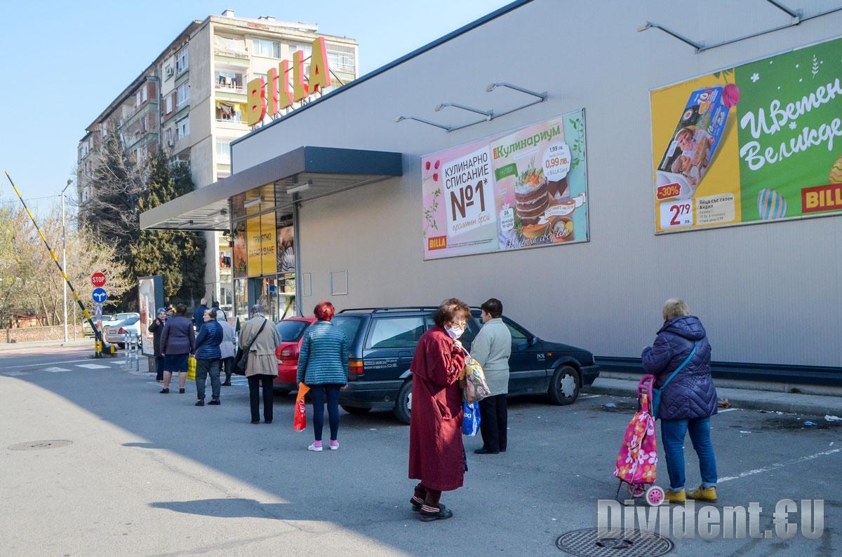 Край на коридорите за възрастни хора в хранителните магазини