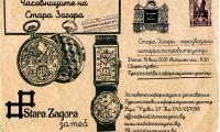 Часовниците на Стара Загора връщат времето 100 години назад