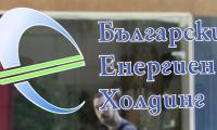 Освободиха членовете на Съвета на директорите на Българския енергиен холдинг