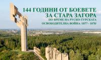 С богата програма Стара Загора отбелязва 144 години от епичните боеве за града / 1877-1878/