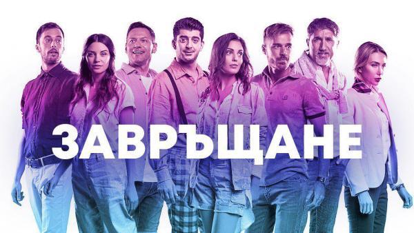 Завръщане е най-гледаният български филм през 2019 година!