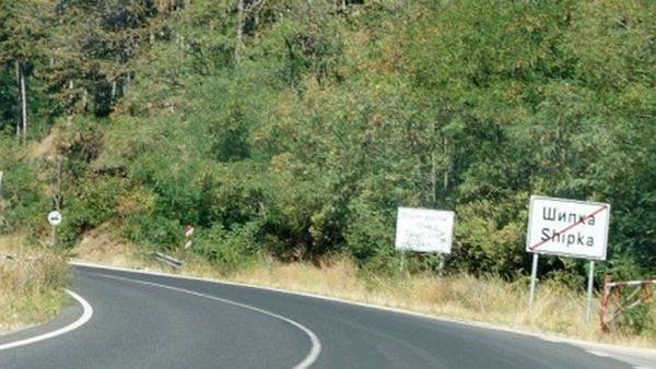 Затварят прохода Шипка заради ремонт на транспортна връзка